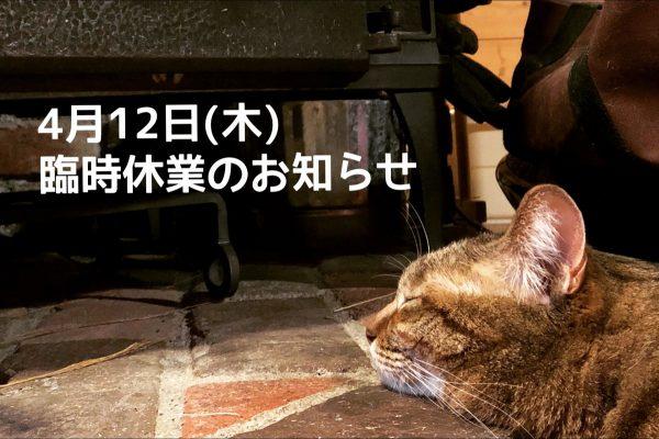 4月12日(木) 臨時休業のお知らせ