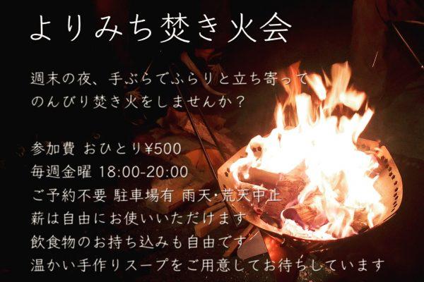 12/21(金) 今年最後のよりみち焚火会