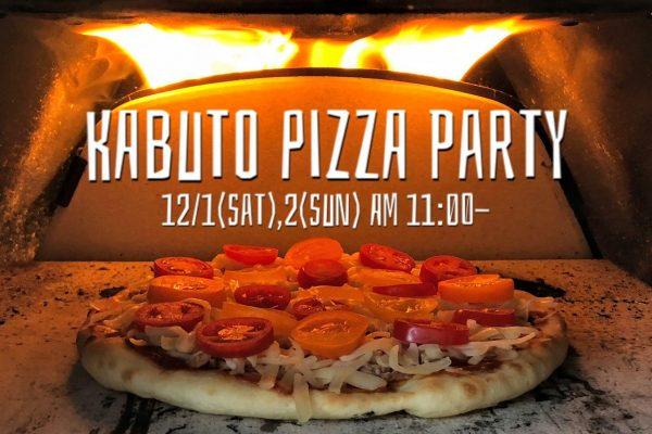 12/1(土)・2(日) 「KABUTO」でピザパーティー!