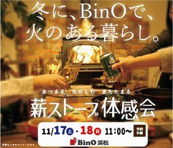 11/17(土)・18(日) BinO浜松 薪ストーブ体感会
