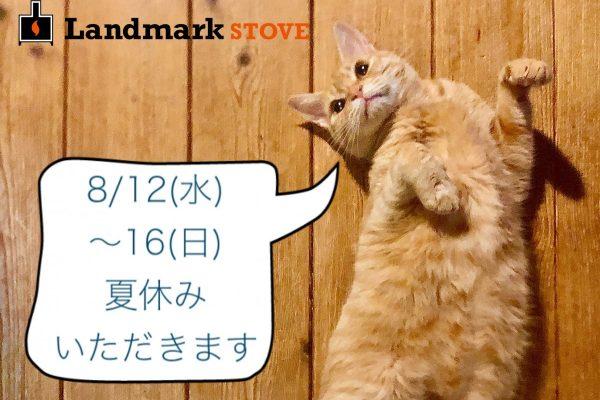8/12(水)~16(日) 夏季休業のお知らせ