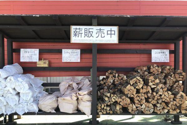 焚き火用薪の在庫状況